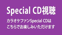 スペシャルCD試聴