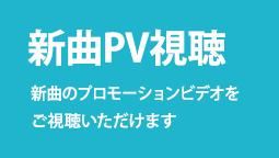 新曲PV視聴
